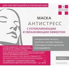 +Active - Маска для лица Антистресс 15 гр