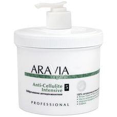 Обёртывание антицеллюлитное - Aravia Professional Anti-Cellulite Intensive 550 мл