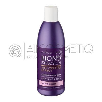 """Бальзам оттеночный для светлых волос для нейтрализации желтизны """"Эффект песочный блонд"""" - Concept Color shade balsam for blond&blonded hair sand blond effect 300 мл"""