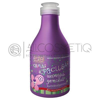 Шампунь для волос детский гипоаллергенный - Estel Professional Самая Красивая 250 мл